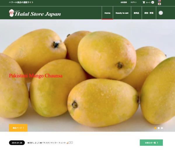 パキスタンマンゴーが買える Halal Store Japan