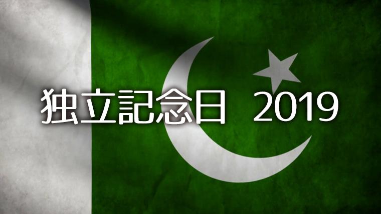 パキスタンの独立記念日とカシミール