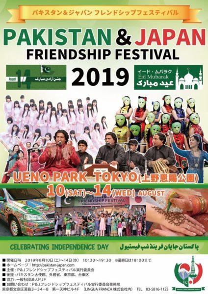 パキスタン&ジャパン フレンドシップフェスティバル 2019