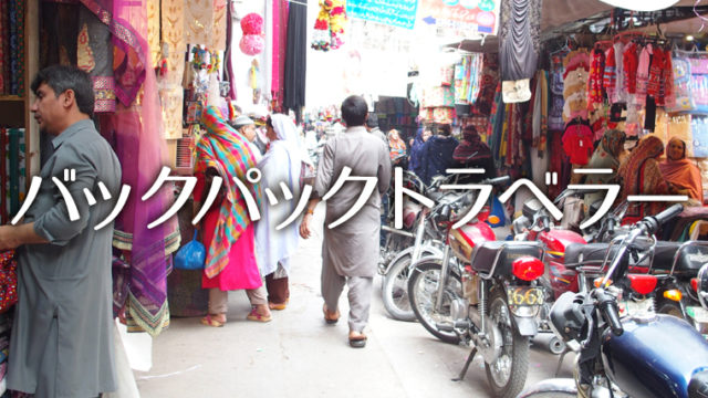 パキスタンやフンザに行ったきっかけは「バックパックトラベラー」