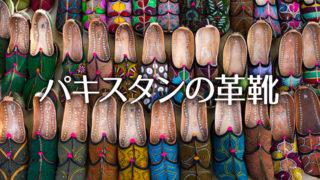 パキスタンの革靴・クッサー