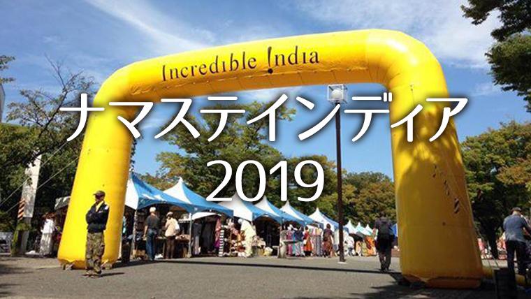 たまに東京へ ナマステ・インディア2019