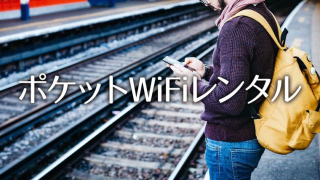海外旅行にインターネットのWiFiレンタルは必要?