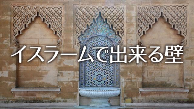 イスラームの壁「やっている・やっていない」が圧になる
