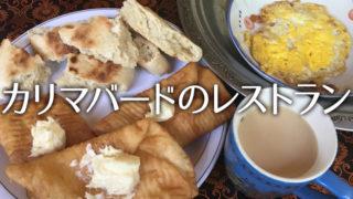 フンザ(カリマバード)のおすすめレストラン紹介