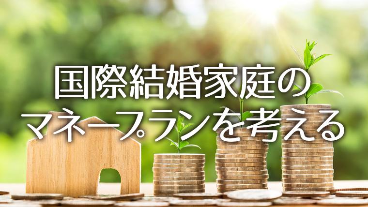 国際結婚家庭の資産形成 家計と貯蓄を考える「スクロールマネーセミナー」