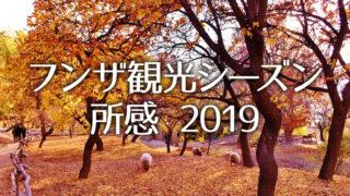 2019年のフンザ観光シーズン 所感