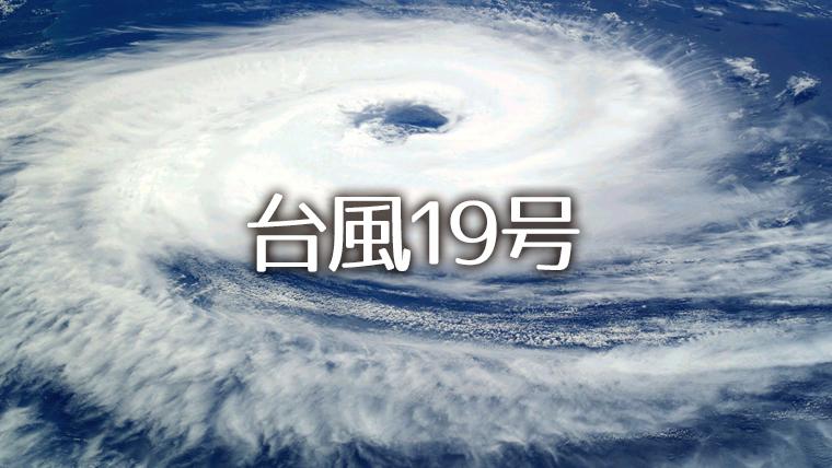 台風19号 フンザから、心配の電話が…
