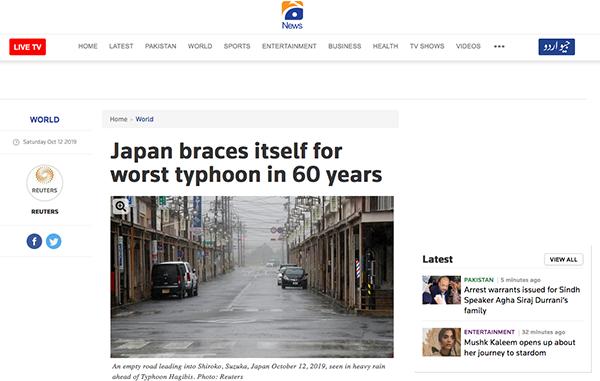 台風19号の報道をするパキスタンのニュースサイト