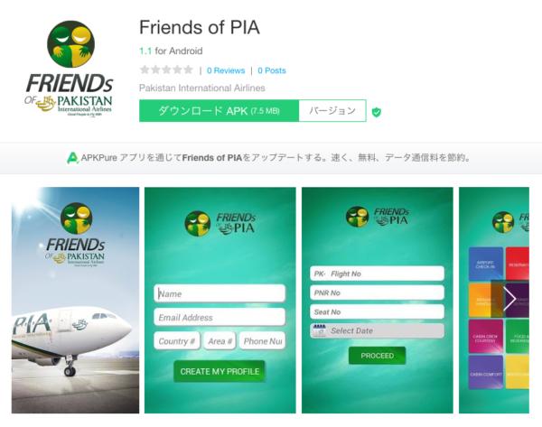 パキスタン国際航空の旧モバイルアプリ「Friends of PIA」