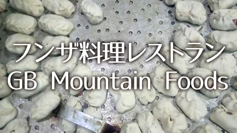ラワルピンディーでフンザ料理を食べる「GB Mountain Foods」