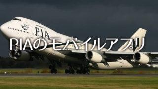 パキスタン国際航空のモバイルアプリ「PIA APP」が登場