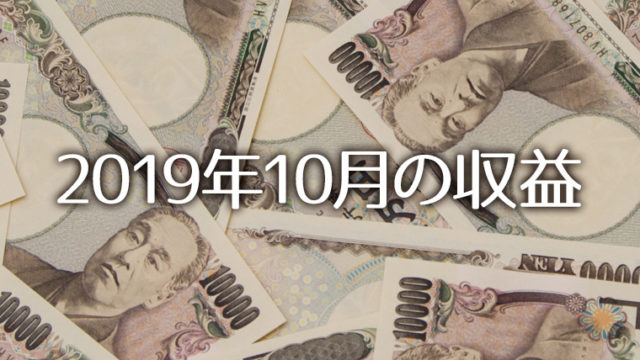 2019年10月の収益