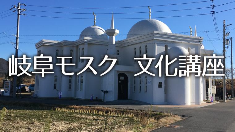 岐阜モスク イスラーム文化講座《母国紹介》日本よりも日本車率が高い国 パキスタン