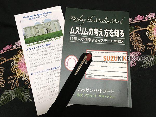 岐阜モスクのイスラム文化講座でもらったお土産