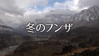 冬のフンザ 生活と旅行