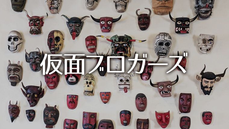 旅しながら稼ぐを実現!「仮面ブロガーズ」で好きなことをブログにして稼ぐ方法を学ぶ