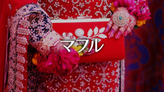 イスラームの結婚契約とマフル