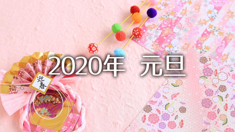 2020年 あけましておめでとうございます