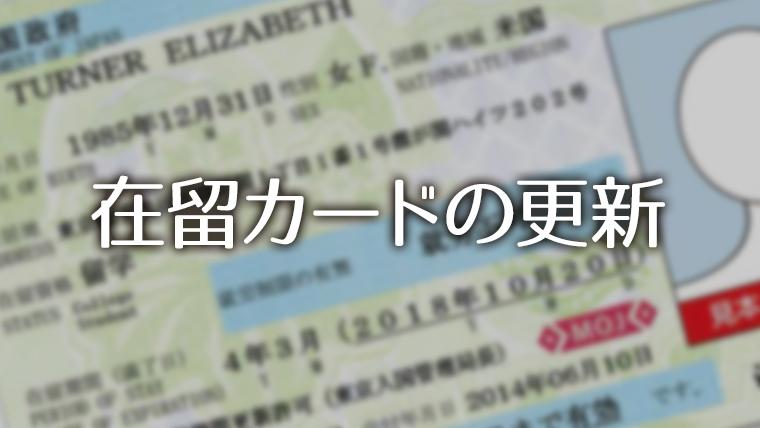 永住権をもつ外国人の在留カードの更新手続き