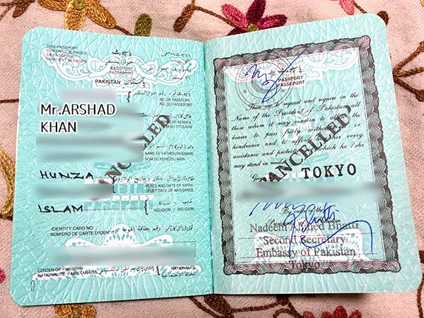 パキスタンの旧パスポート(非機械読み取り式)