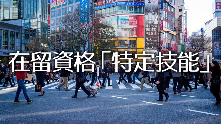 報道されない日本のニュース 「特定技能」で34万人の外国人労働者を雇用予定