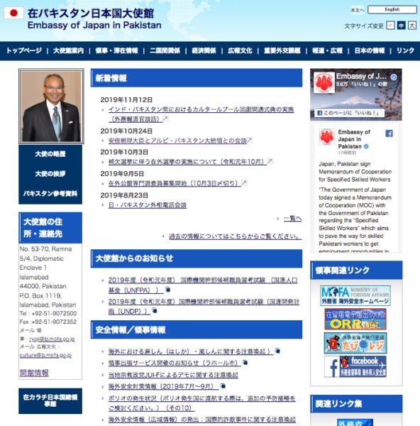在パキスタン日本国大使館のサイト