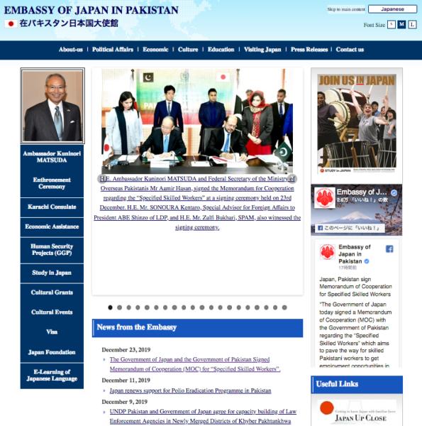 在パキスタン日本国大使館のサイト(英語)