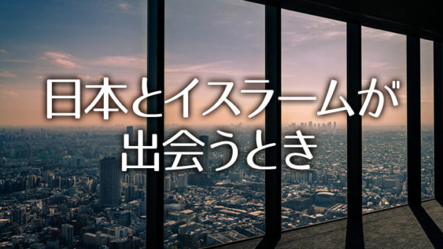 日本人の宗教性についても切り取った「日本とイスラームが出会うとき」