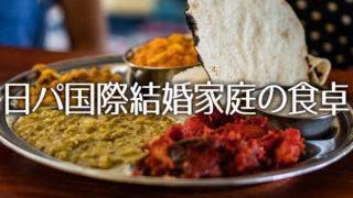 日パ国際結婚家庭の食卓 なんでも食べるパキスタン人旦那