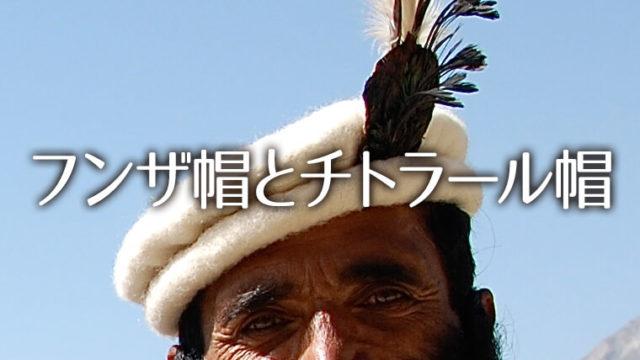 フンザ帽とチトラール帽(パコール)