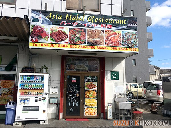 名古屋のパキスタンレストラン アッバシ