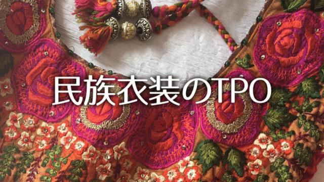 民族衣装のTPO シャルワールカミーズの普段着・盛装