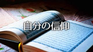自分の信仰、相手の信仰 彼の信じるイスラムを信じる