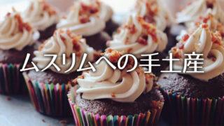 ムスリムへの手土産 日本のハラールなお菓子