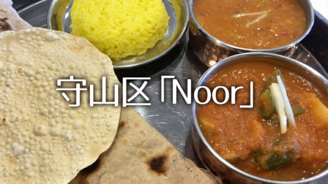 北インドのシンプルな家庭料理を味わえる 守山区のNoor