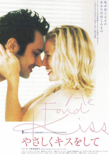 やさしくキスをして(AE FOND KISS...)