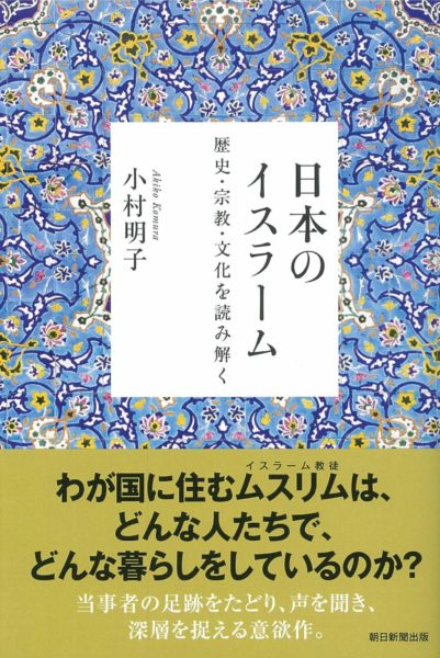 日本のイスラーム 歴史・宗教・文化を読み解く
