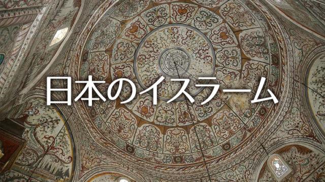 現代の日本のムスリム事情を簡易にまとめた「日本のイスラーム」