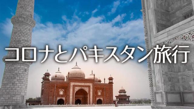 夏のフンザ、パキスタンツアーは催行するのか?