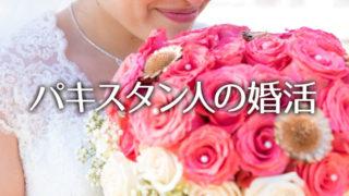 日本人と結婚したいパキスタン人の婚活 オンライン・オフラインの使い分け