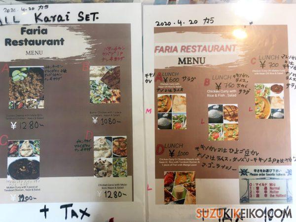 ファリアレストランのランチセットは600円〜