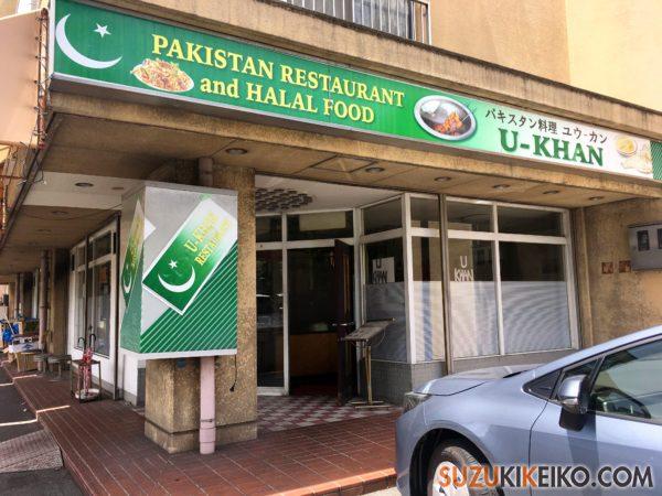 パキスタンレストラン U-KHAN