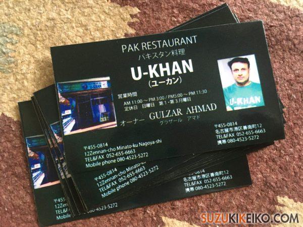 パキスタン料理 ユーカン