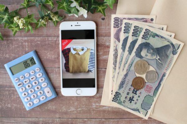 メルカリなどのフリマアプリでお小遣い稼ぎ・ネットビジネス