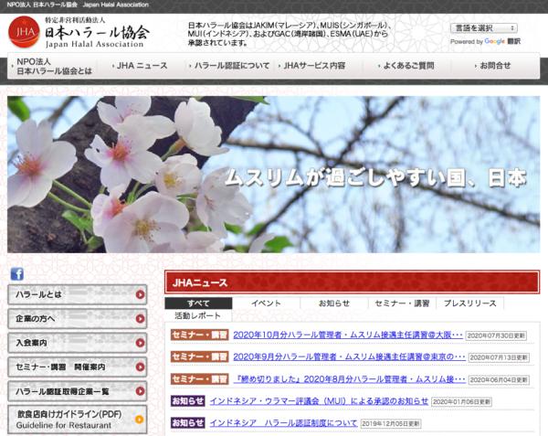 NPO法人 日本ハラール協会