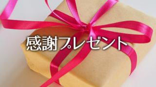 【プレゼント企画】ツイッターフォロワー数1,000目前 感謝プレゼント