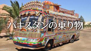 旅行で楽しむ!パキスタンのローカルな乗り物