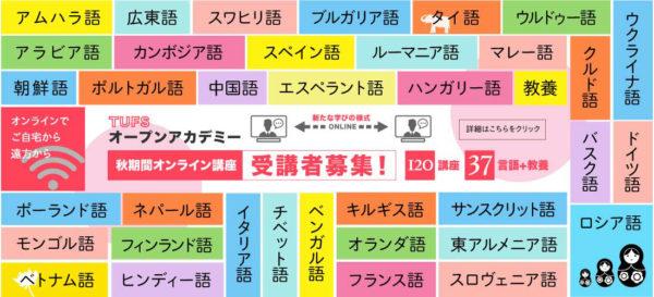 東京外国語大学オープンアカデミー