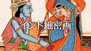 「小宇宙の精華 インド宮廷絵画」を見に岡崎へ